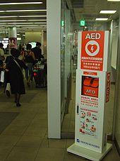170px-AED_Oimachi_06z1399sv[1]
